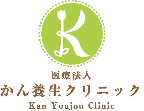 医療法人かん養生クリニック|福岡県北九州市小倉南区の内科・心療内科・精神科